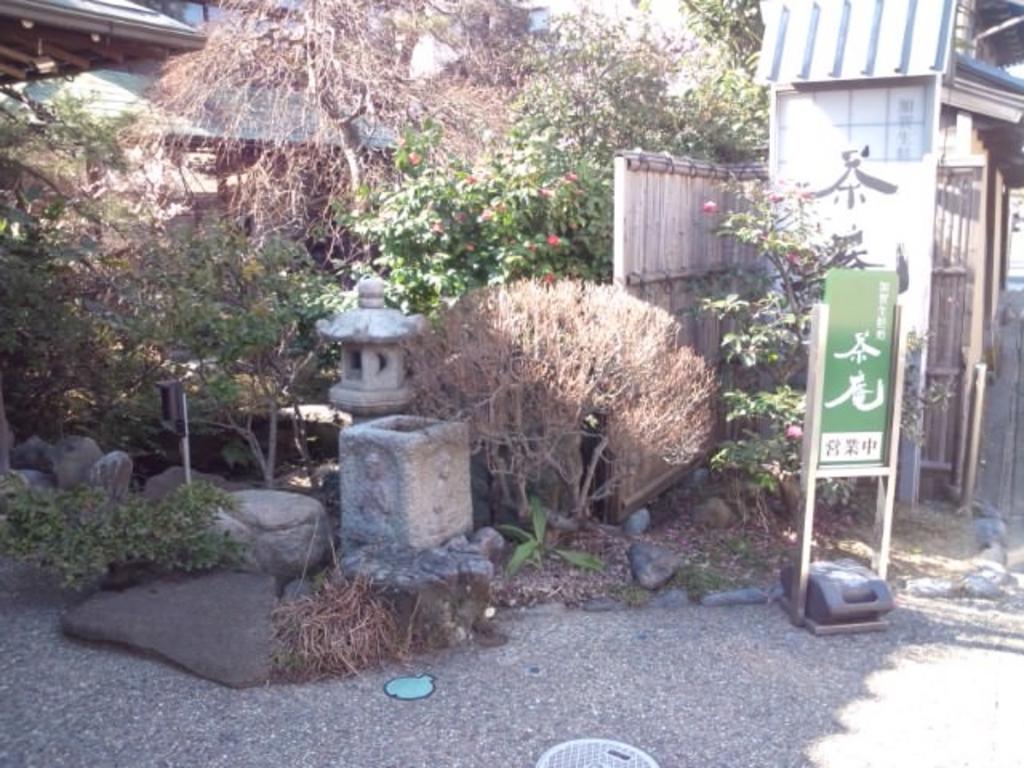 加賀生麩処茶庵