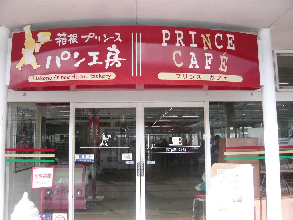 箱根プリンス パン工房・プリンスカフェ