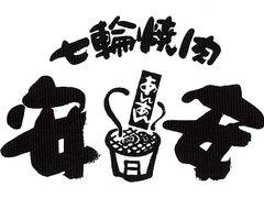 川崎市幸区の焼肉ランキングTOP10 - じゃらんnet