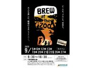 BREW at the ZOOの写真1