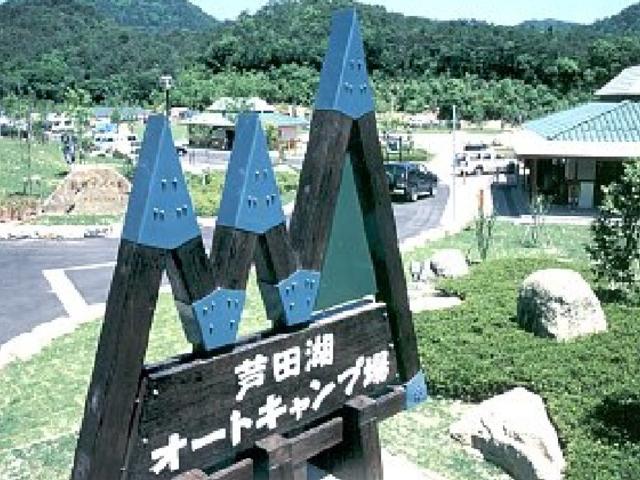 芦田湖オートキャンプ場芦田湖オートキャンプ場