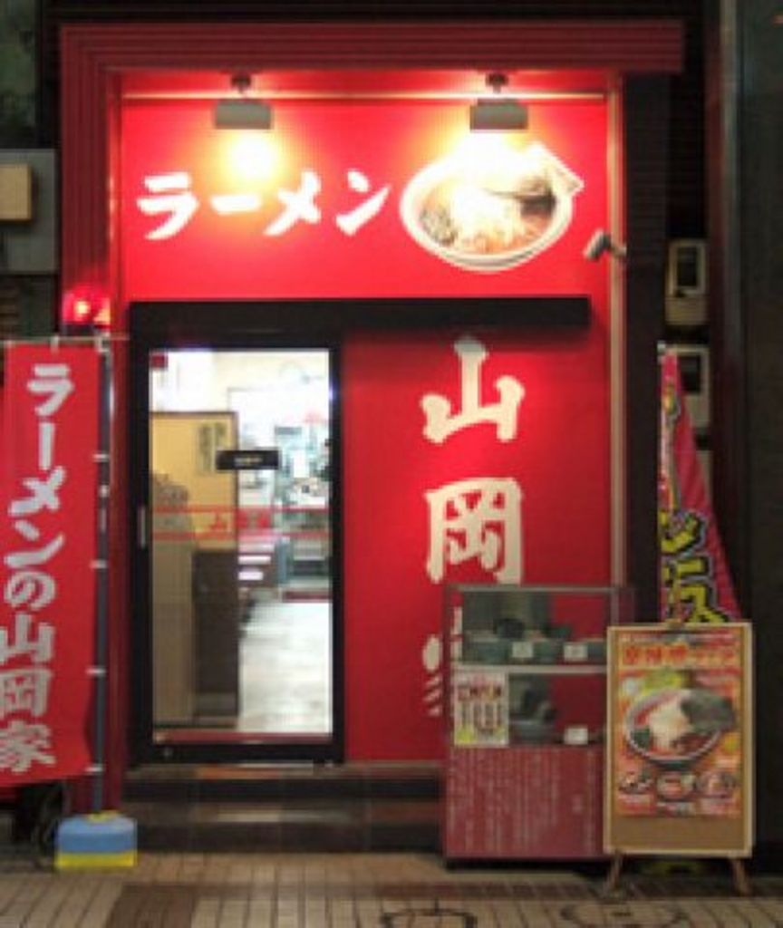 ラーメン山岡家 狸小路4丁目店