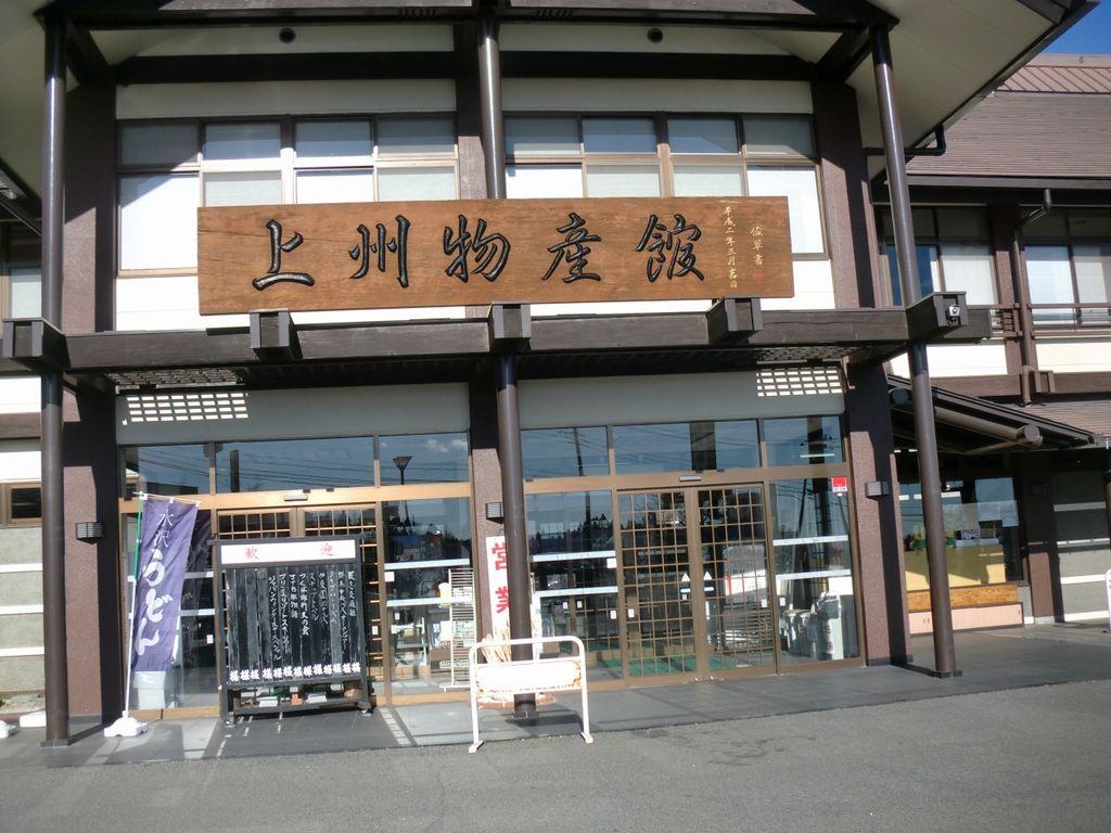 上州物産館