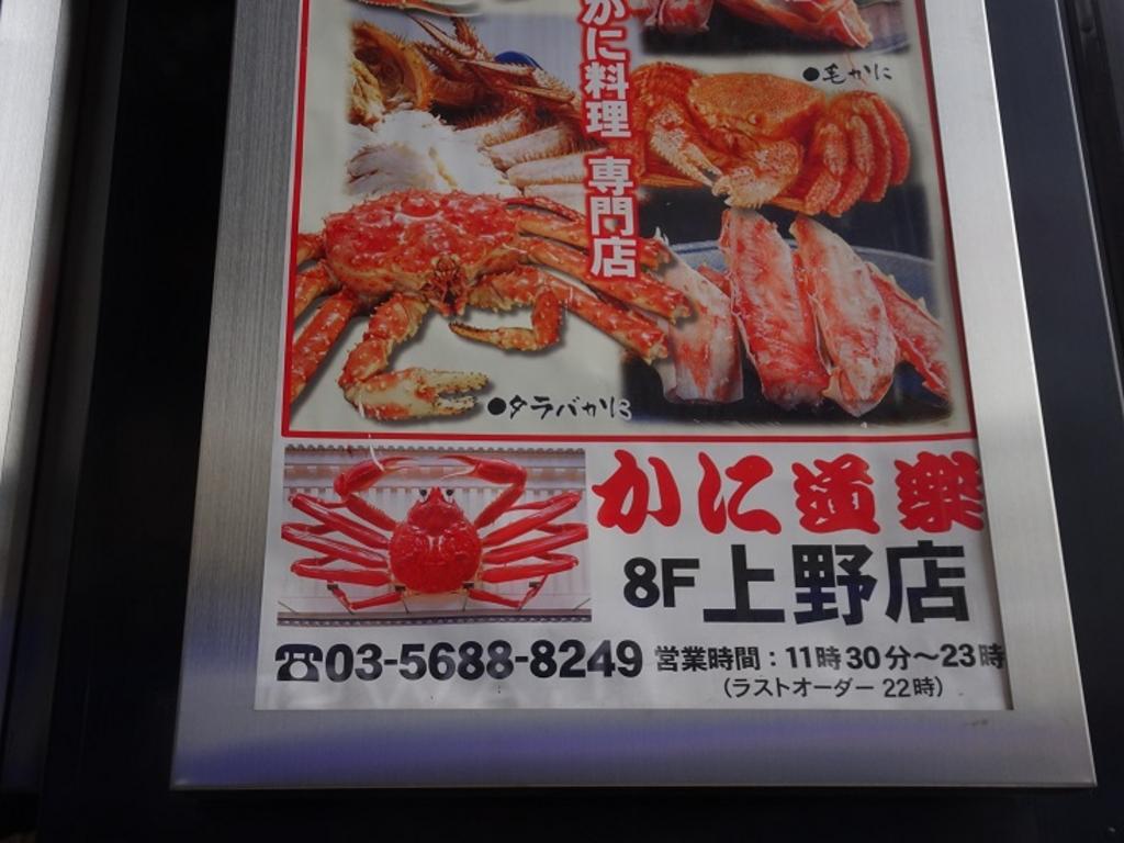 に 道楽 上野 か 食道楽 上野店