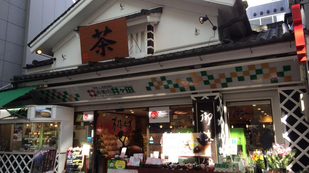 お茶の井ヶ田 一番町本店