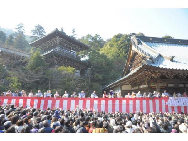 宮島大聖院節分祭