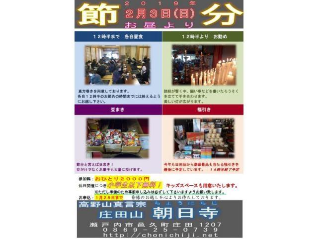 【岡山】[瀬戸内市]朝日寺節分会[2019/02/03] ->画像>7枚