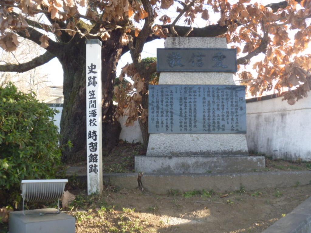 笠間藩の藩校跡は小学校 - 笠間藩校時習館跡の口コミ - じゃらんnet