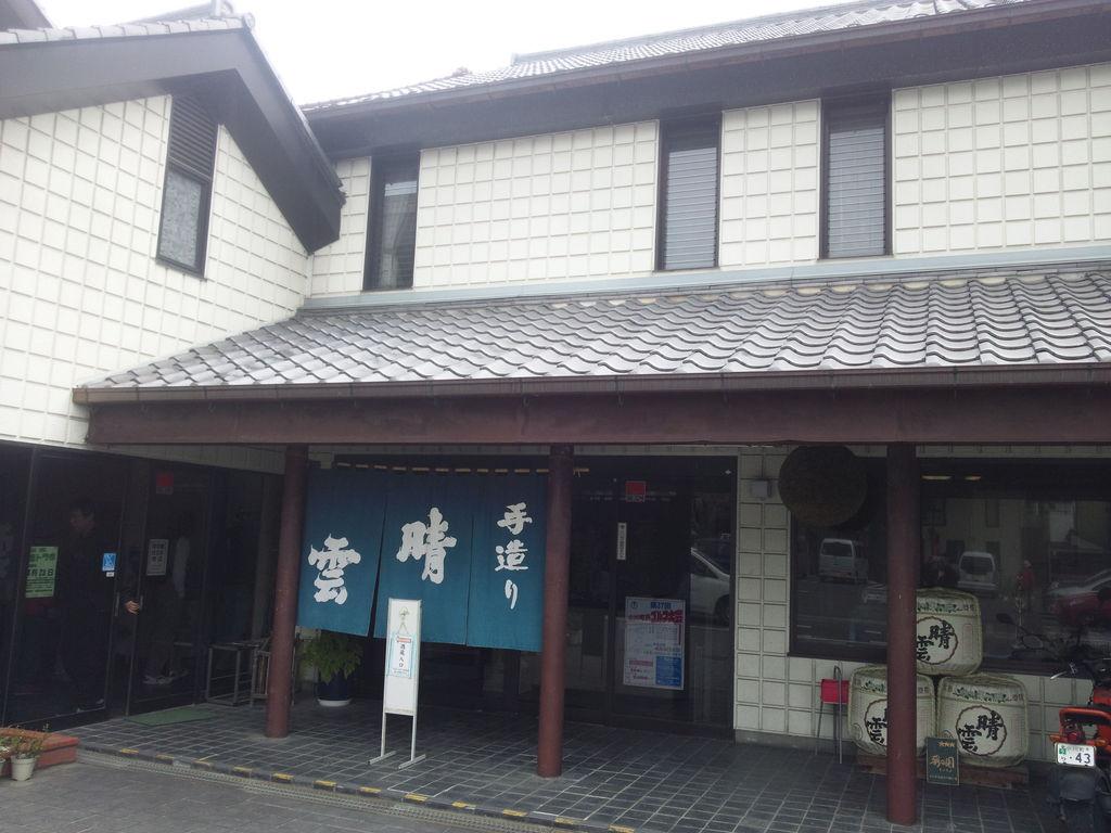 晴雲酒造(株)