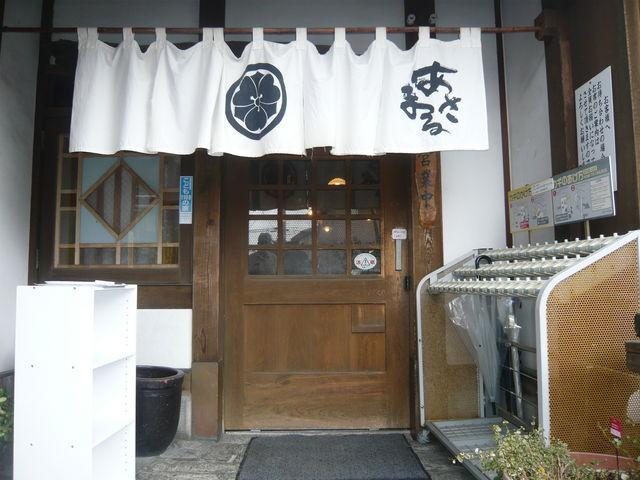 2.あさまる(茅ヶ崎市)