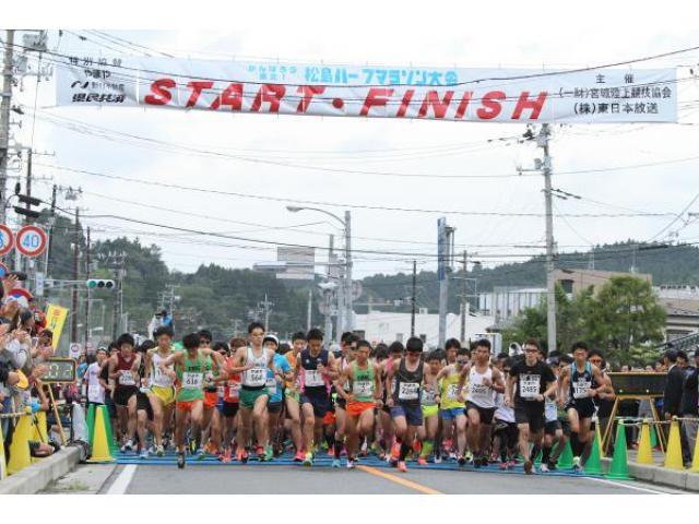 第41回松島ハーフマラソン大会