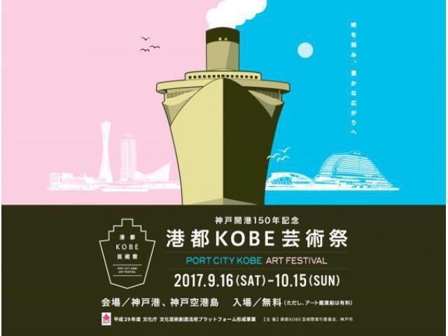 神戸開港150年記念「港都KOBE芸術祭」】アクセス・イベント情報 ...