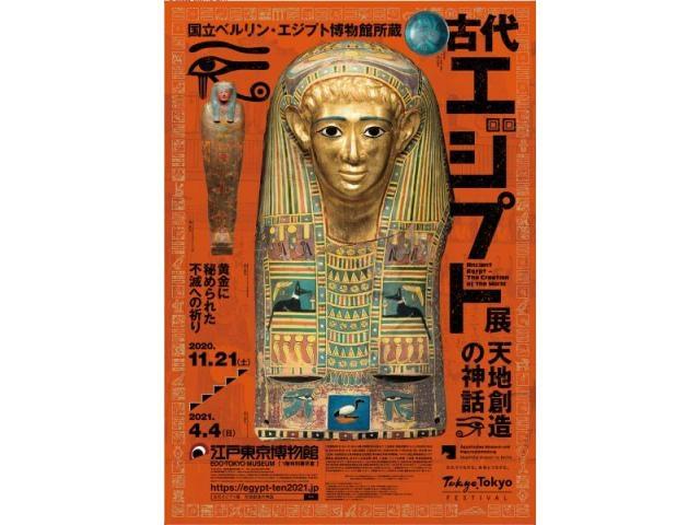 展 両国 エジプト