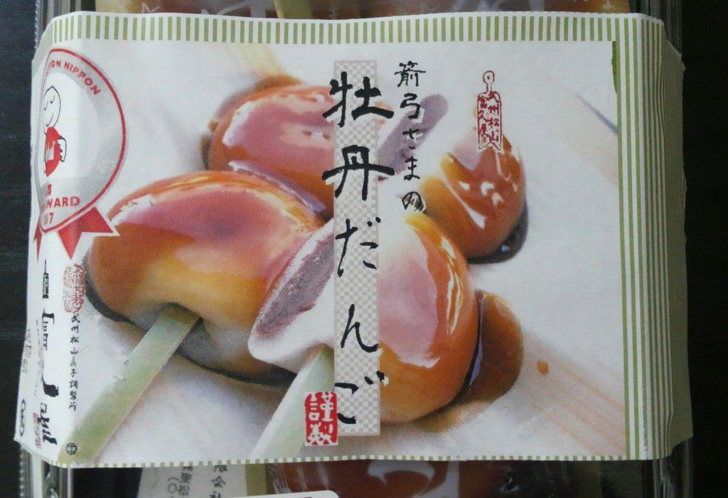 「埼玉県 みたらし牡丹団子」の画像検索結果