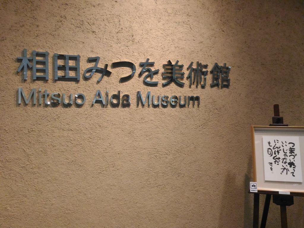 言葉に重みがあります 相田みつを美術館の口コミ じゃらんnet