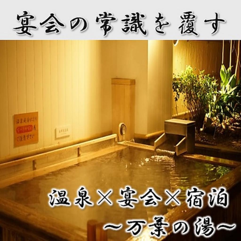 博多 由布院・武雄温泉 万葉の湯