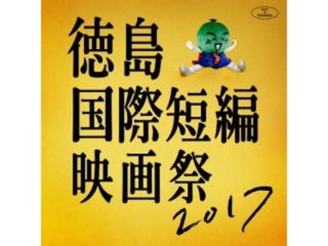 徳島国際短編映画祭2017