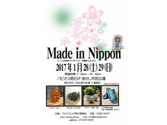 Made in Nippon 明石手づくり市の写真1