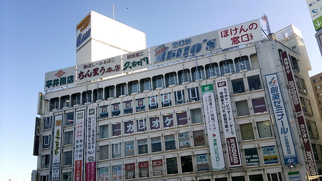 小田原 ジョイ サウンド