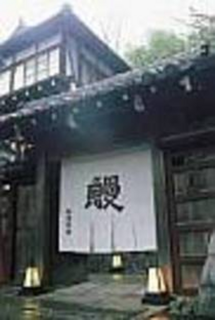 洛北 松乃鰻寮