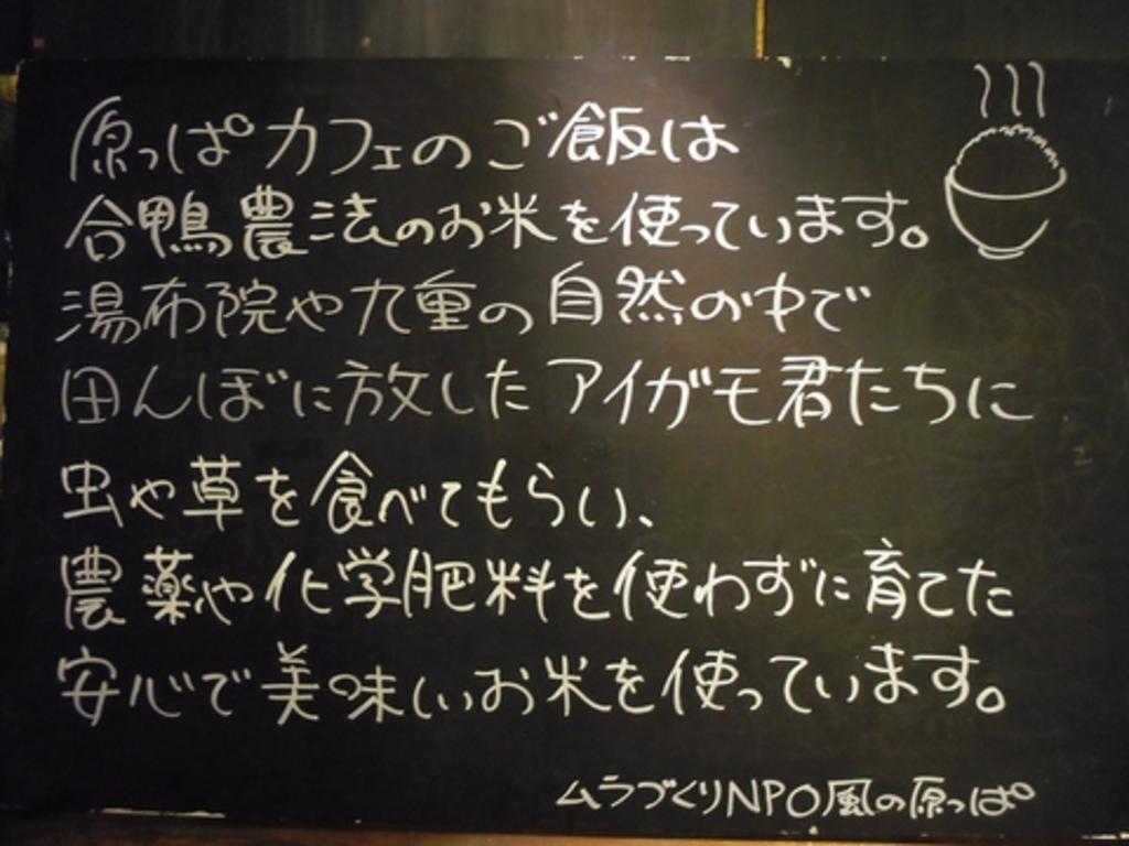 原っぱカフェ