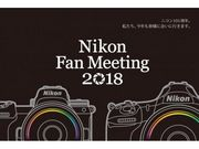Nikon Fan Meeting 2018(福岡)の写真1