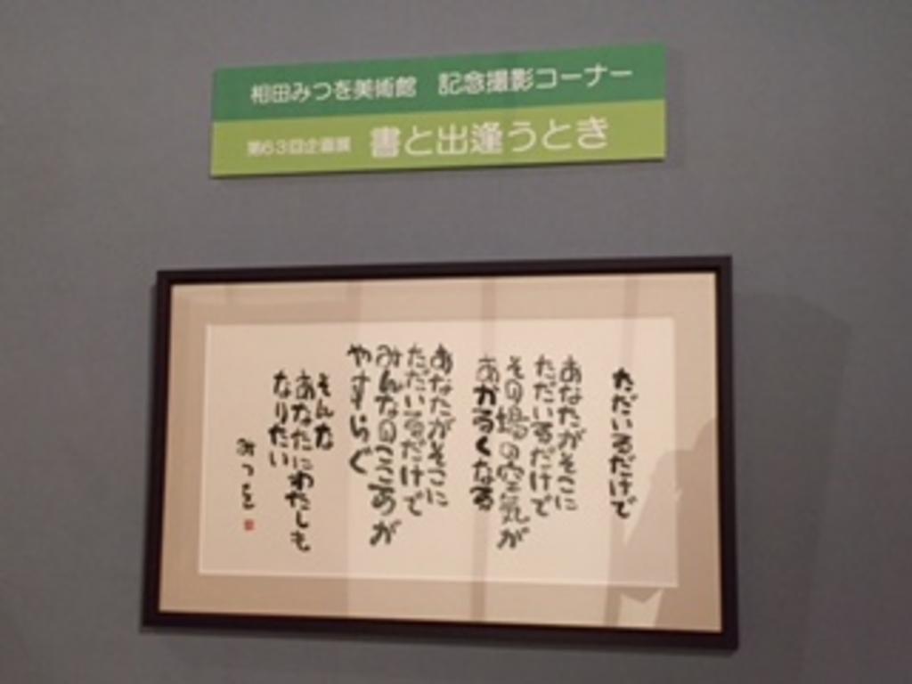 相田みつを美術館 アクセス 営業時間 料金情報 じゃらんnet