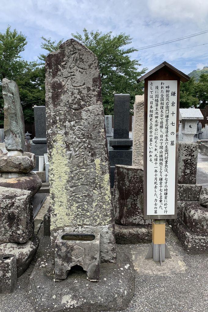 鎌倉十七の墓】アクセス・営業時間・料金情報 - じゃらんnet