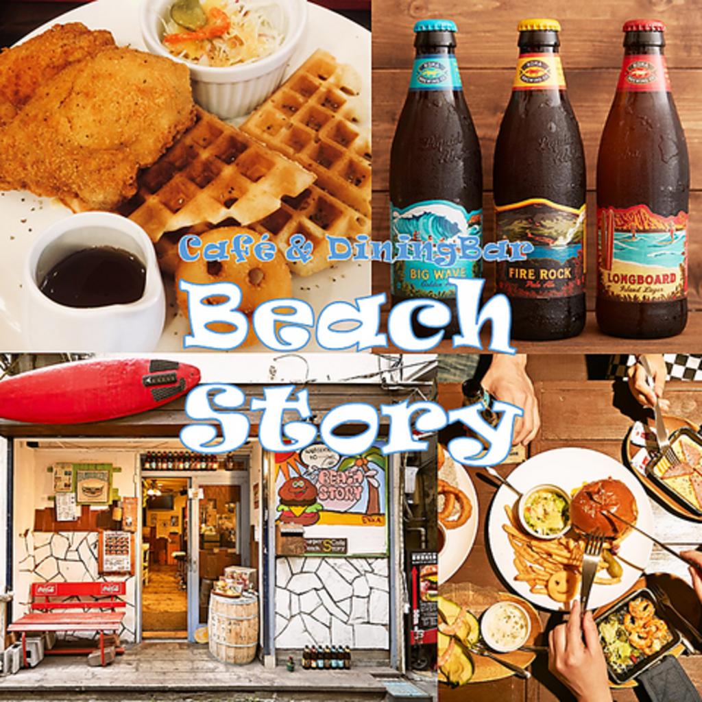 バーガーズカフェ ビーチストーリー Burger's Cafe Beach Story