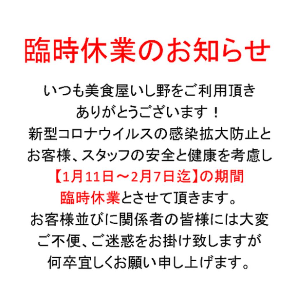 者 コロナ 羽村 市 感染