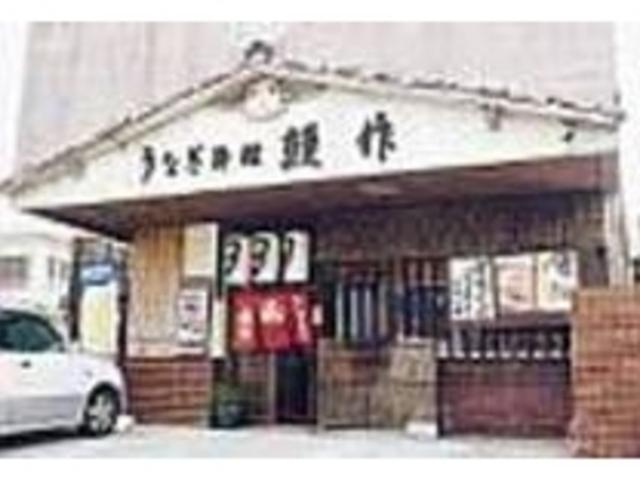 うなぎ料理 鰻作】那覇・居酒屋 ...