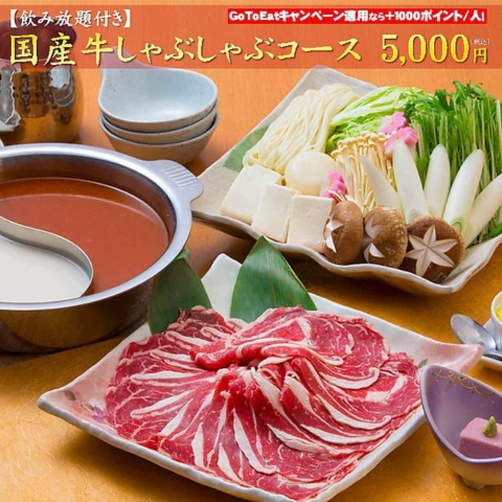 野菜 玉川村 和食 しゃぶしゃぶ 温