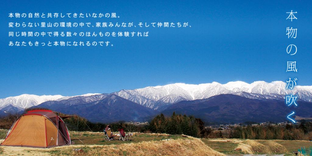 いなかの風キャンプ場