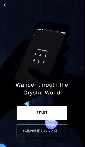 クリスタルワールド Wander through the Crystal World
