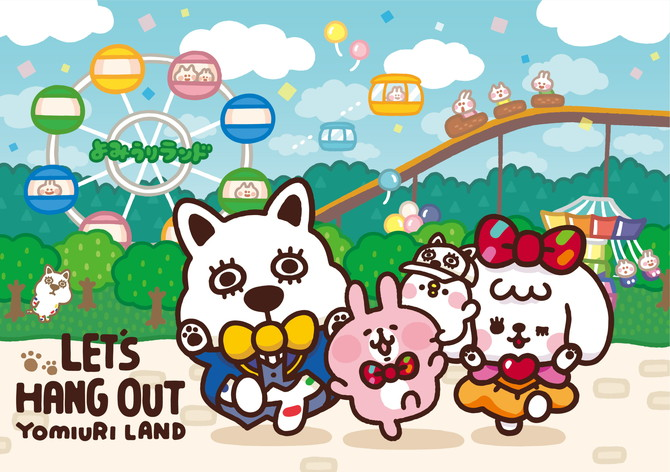 LET'S HANG OUT!~カナヘイ小動物×グッド&ラッキー in YOMIURILAND~