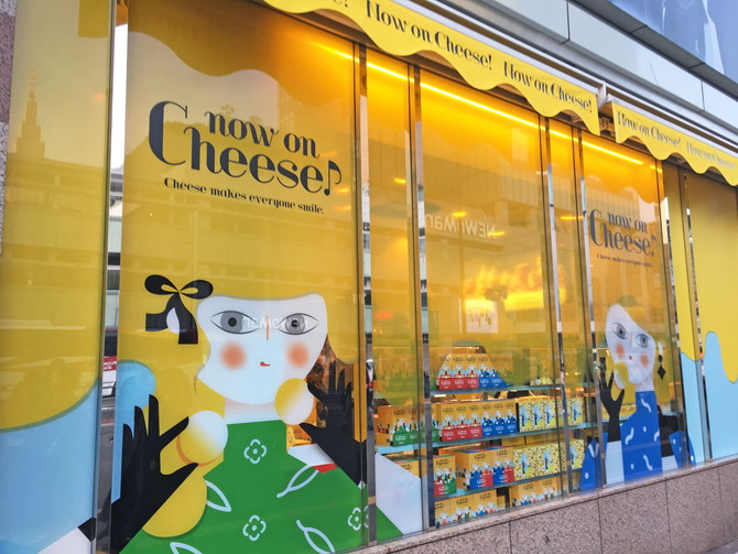 Now on Cheese♪