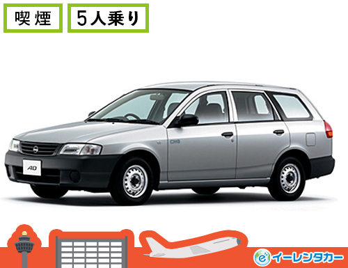 V1クラス喫煙車 超絶格安 新千歳