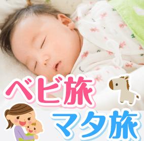 赤ちゃんと旅行・妊婦さん旅行にオススメの快適宿