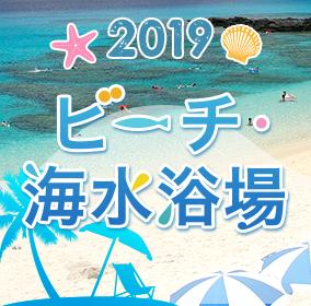 ビーチ・海水浴場情報2017