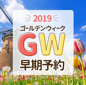 ゴールデンウィーク(GW)早期特典プラン