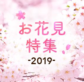 お花見・桜開花情報2018