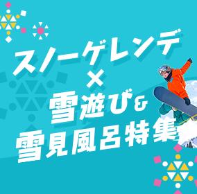 スキー場・ゲレンデ特集