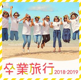 卒業旅行特集2018-2019