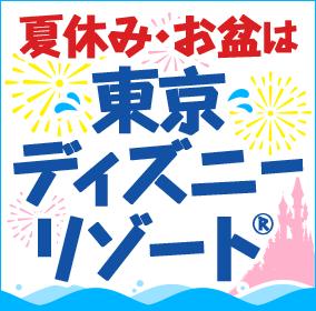 東京ディズニーリゾート®で夏休み