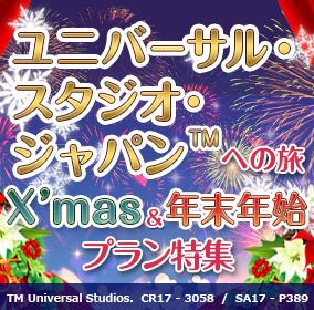 """ユニバーサル・スタジオ・ジャパン""""クリスマス&年末年始特集"""