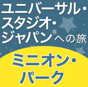 ユニバーサル・スタジオ・ジャパン®ミニオン