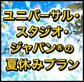 ユニバーサル・スタジオ・ジャパン®夏休み