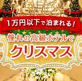 1万円以下!憧れホテルのクリスマス