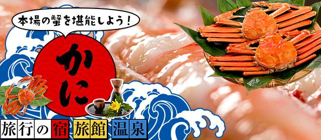 福井 県 蟹 旅館