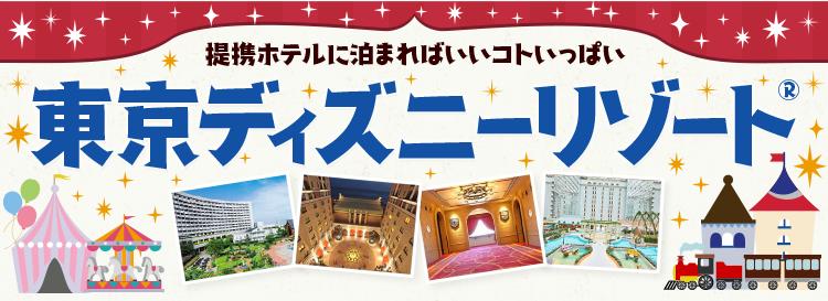 ホテル ディズニー オフィシャル 【公式】ホテルオークラ東京ベイ